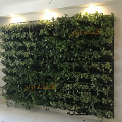 All-smart green wall with automatic irrigation-Avan green wall